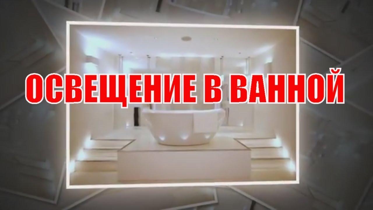 Освещение ванной комнаты | Bathroom lighting