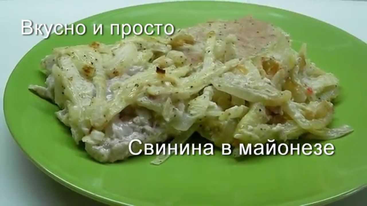 Рецепт свинины в духовке под майонезом