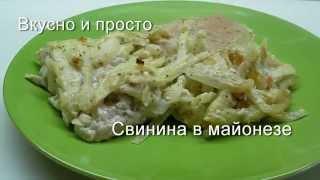 Вкусно и просто: Свинина в духовке. Пошаговый рецепт с видео.