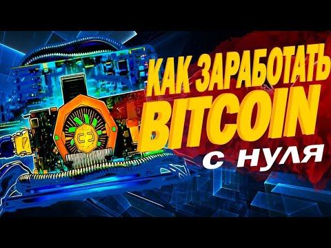 КАК ЗАРАБОТАТЬ биткоин с нуля/ TOP 3 Earn  Bitcoin Ptc Site.