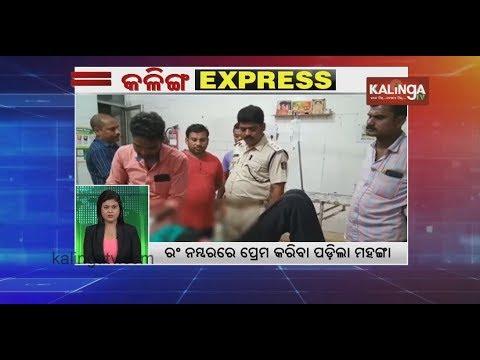 Kalinga Express  News Bulletin 18 May 2019  Kalinga TV