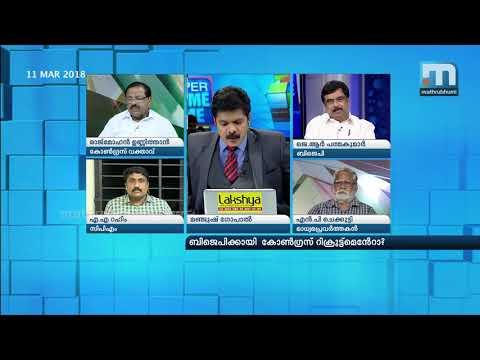 Congress Recruitment For BJP's Kerala Project?| Super Prime Time| Part 1| Mathrubhumi News