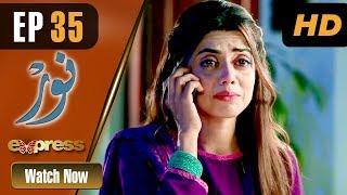Pakistani Drama   Noor - Episode 35   Express Entertainment Dramas   Asma, Agha Talal, Adnan Jilani