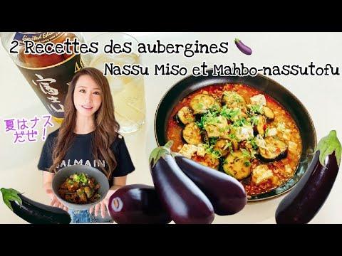 recette-plats-d'aubergines-🍆-japonaise-②-/nassu-au-miso-et-mah-bo--nassu-/-avec-miki-la-japonaise