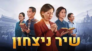 סרט משיחי | 'שיר ניצחון' - אלוהים הוא הסלע האיתן שלנו