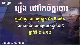 រឿង ថៅកែចិត្តចោរ | រឿងព្រេងនិទានខ្មែរ- 4K UHD - Khmer Fairy Tales