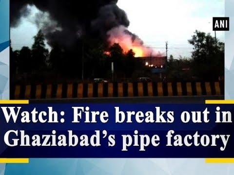 Watch: Fire breaks out in Ghaziabad's pipe factory - Uttar Pradesh News