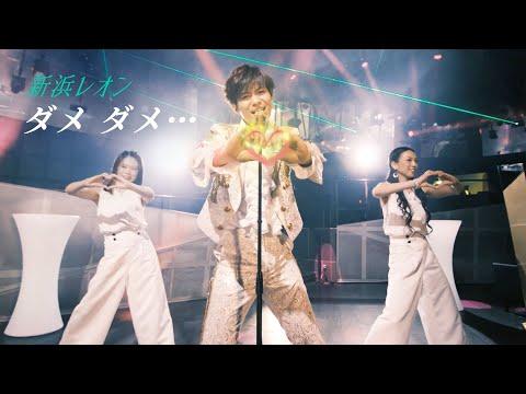 新浜レオン「ダメ ダメ...」ミュージックビデオ(フル Ver.)【公式】