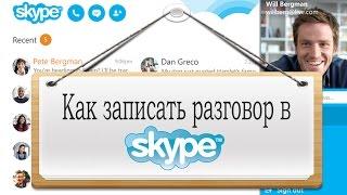 Как записать разговор в Skype(Как записать разговор в Skype Получите доступ к закрытой серии видео уроков по удаленной работе: http://goo.gl/qMQy0o..., 2015-10-20T00:01:40.000Z)