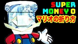 千円札スーパーマリオの折り方 How to ORIGAMI SUPER MARIO with Japan bill !!