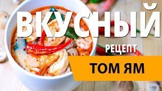 Тайский суп Том Ям. Как приготовить? Домашний рецепт!