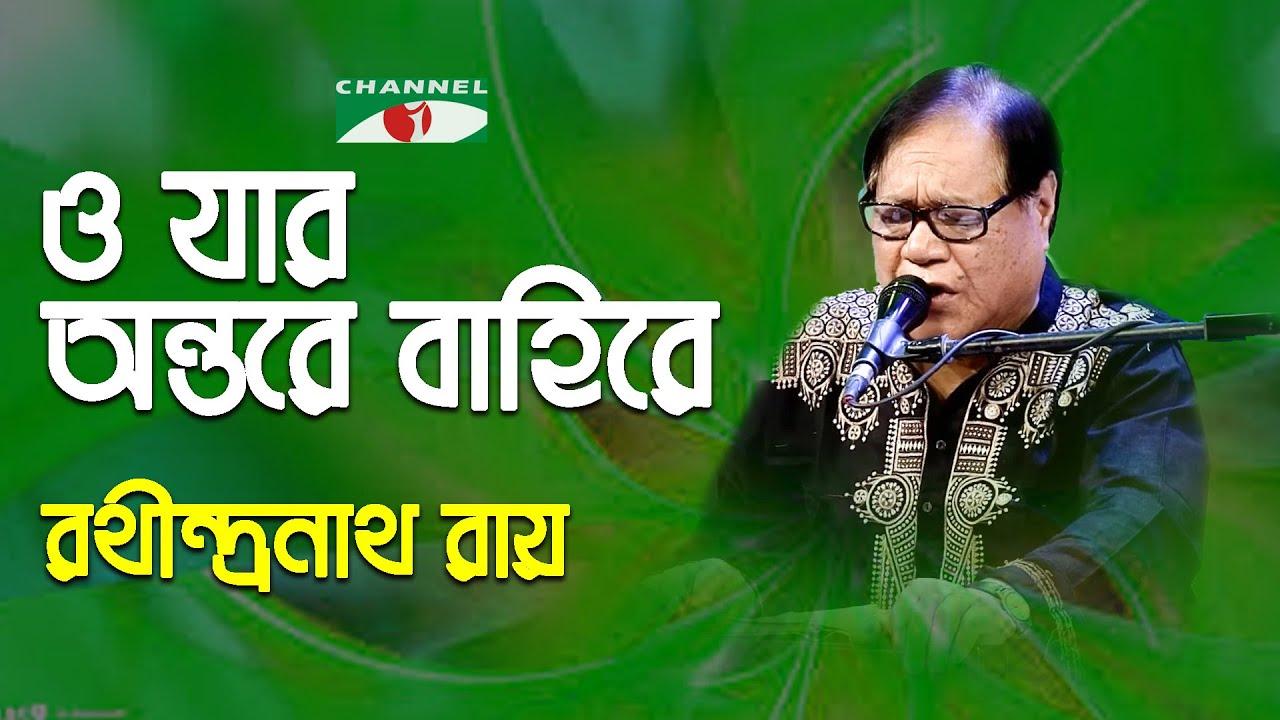 O Jar Ontore Bahire Kono Tofat Nai | Rathindranath Ray | Movie Song | Sweet Song | Channel i | IAV