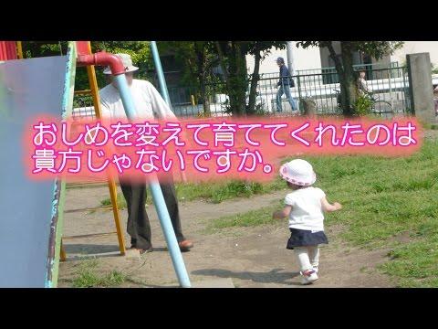 【泣ける話】おじぃちゃんと2人