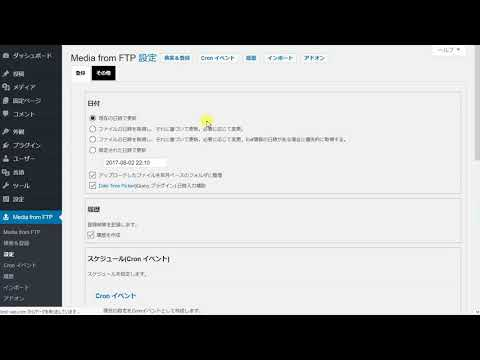 Media from FTP Add On Wp Cron チュートリアル