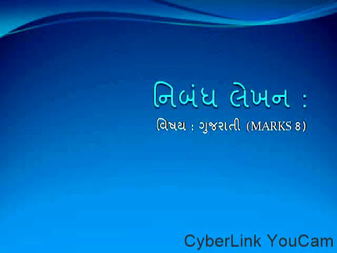 essay writing in gujarati hindi essay writing in gujarati hindi