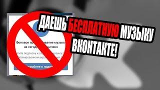Как БЕСПЛАТНО слушать музыку ВКонтакте в фоновом режиме /Без ограничений/ На заблокированном экране/