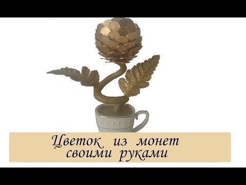 Цветок из мелких десятикопеечных монет своими руками/ Сама Я mk.ru