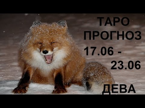 ДЕВА Таро прогноз 17 ИЮНЯ - 23 ИЮНЯ Онлайн гадание