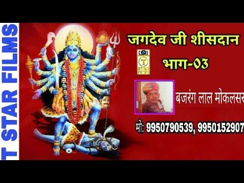 jagdev ji shisdan (Part 03 ) Bajrang lal mokalsar wale ( जगदेव जी शीशदान  कथा भाग न: 03 बजरंग लाल जी