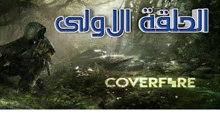 العاب الرماية cover fier #1 الحلقة الاولى تجربة اروع لعبة حرب screenshot 2