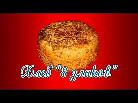 """Хлеб """"8 злаков"""" в REDMOND RMC-M12 и RAG-241"""