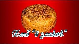 хлеб 8 злаков в redmond rmc m12 и rag 241