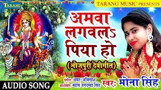 अमवा लगईल पिया हो - Mona Singh Bhakti Song 2019     New Bhojpuri Devi  Geet 2019