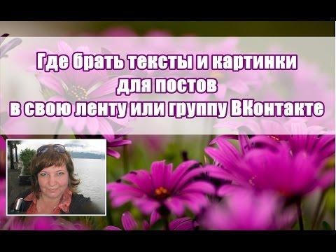 Где брать тексты и картинки для постов в свою ленту или группу ВКонтакте