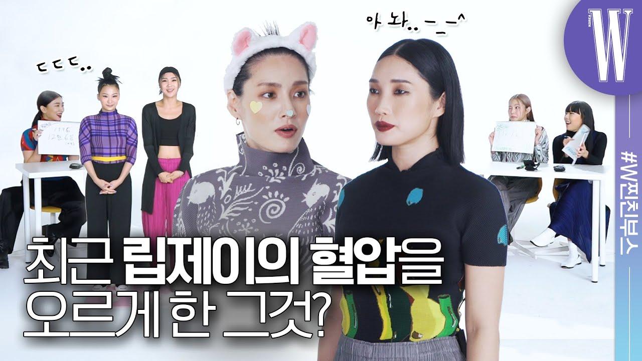 스우파 립제이의 혈압을 오르게 한 사건은?! 온갖 TMI와 완벽 케미를 뽐내고 간 프라우드먼의 찐친 테스트! by W Korea