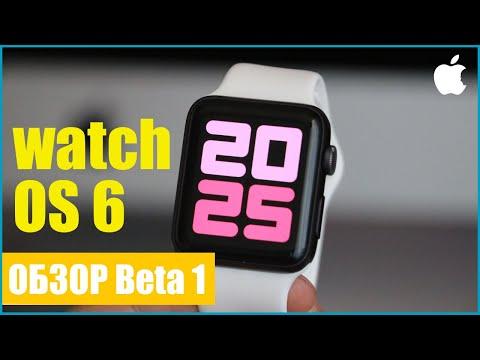 WatchOS 6 обзор. Что нового? На примере Apple Watch Series 3
