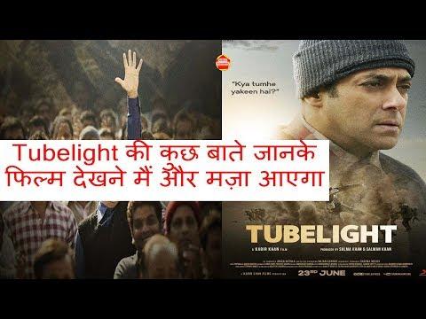 Tubelight की यह बाते जानके फिल्म देखने में और मज़ा आएगा कल। It will be more fun to watch Tubelight