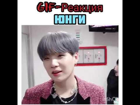 GIF реакция мин юнги