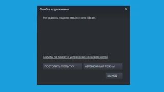 Не удалось подключиться к сети Steam - 4 способа решения