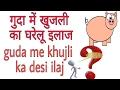 गुदा में खुजली के कारण और घरेलू उपचार हिंदी में-anus itching problem treatment hindi-guda me khujli