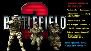 Battlefield 2 Real Hard Сервер Multiplayer! Полицейская машина! Мускул кары! Ржач до упада!!! :D