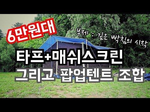여름캠핑 이런 조합 어때요? 매쉬스크린과 팝업텐트/깊은 빡침의 시작/camping キャンプ