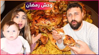طبخنا كبسة سورية بالدجاج على طريقتنا😋 مطبخ ريتشو وننوش في رمضان والأكشن الزوجي👊🤣
