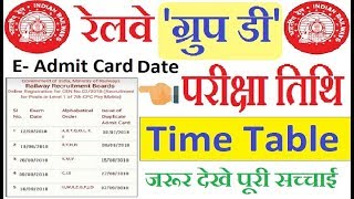RAILWAY GROUP D EXAM TIME TABLE SCHEDULE // RRB RECRUITMENT 2018 EXAM DATE OUT VIRAL thumbnail
