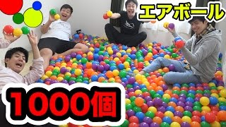 1000個の大量エアボールで部屋いっぱいに埋め尽くしてみた。 thumbnail