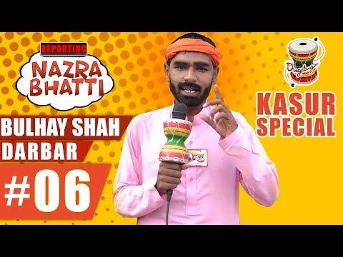 Nazra Bhatti | Episode 06 | Dugdugee