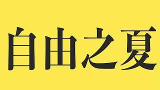 【反修例運動半週年】自由之夏 (煲底之約 by Nolan 齊上齊落ver.)
