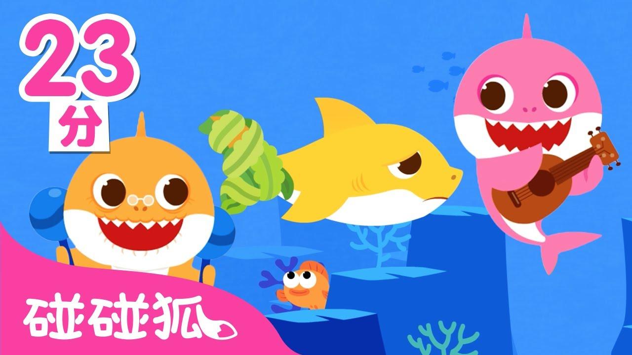 鯊魚一家最新兒歌大全! | 鯊魚歌 | 兒童兒歌 | 鯊魚寶寶之人氣兒歌3合集 臺灣配音 | 碰碰狐PINKFONG