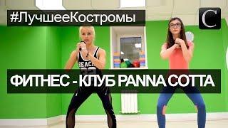 #ЛучшееКостромы Фитнес - клуб «PANNA COTTA» в Костроме. Лучшее в Костроме