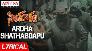 Ardha Shathabdapu Lyrical | Sindhooram Movie Songs | Ravi Teja, Sanghavi | Sri Kommineni