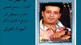 علاء عبد الخالق  ايه القمر ده