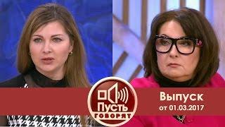 Пусть говорят - Жена против любовницы.  Выпуск от01.03.2017