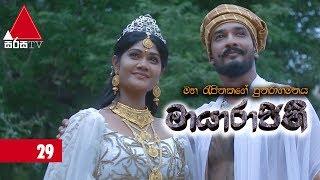 මායාරාජිනී - Maayarajini | Episode - 29 | Sirasa TV Thumbnail