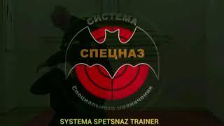 Боевая Самооборона для Спецназа Vadim Starov Self Defense Systema Spetsnaz