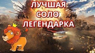 "Crossout-- Лучшая ""СОЛО"" легендарка"
