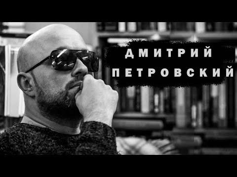 Дмитрий Петровский в гостях у Убермаргинала. Правые в  мировой политике